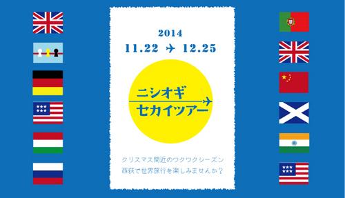 nishiogi_sekai_tour2014_web_banner.jpg